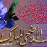 عید الاضحی: مقصد اور پیغام